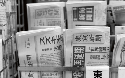 Japanese_newspapers